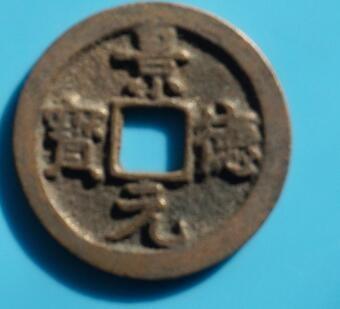 景德元宝直500万的图片 景德元宝真的那么值钱吗