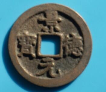 景德元宝背上星多少钱一枚 景德元宝收藏价值如何