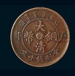 价值125万元大清铜币是真的吗 为什么价格高