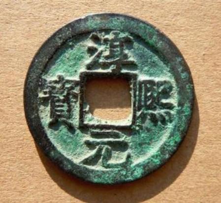 淳熙元宝折三背十一试铸币介绍 价格大概多少