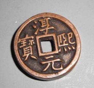 淳熙元宝折二背十六价格多少 值得购入吗