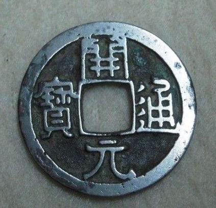 白铜开元通宝铸造背景情况分析 价格高吗