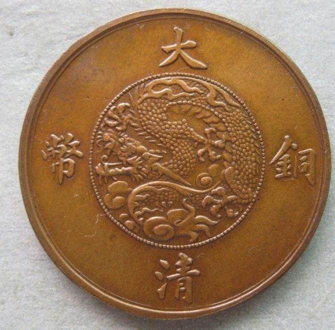 9000万的大清铜币图片价格 藏品介绍