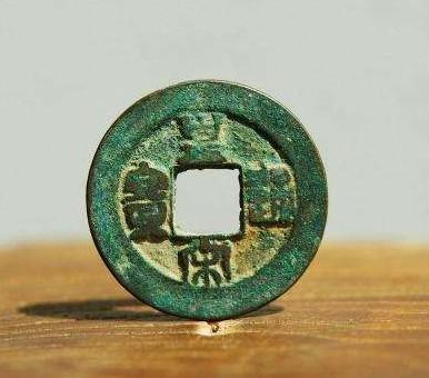 980万的皇宋通宝图案介绍 藏品解读