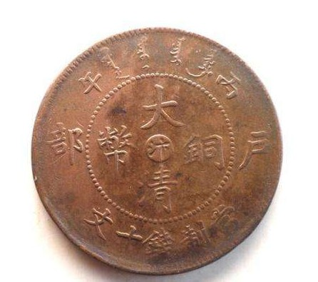 大清铜币价格表及图片解读 值得购入吗
