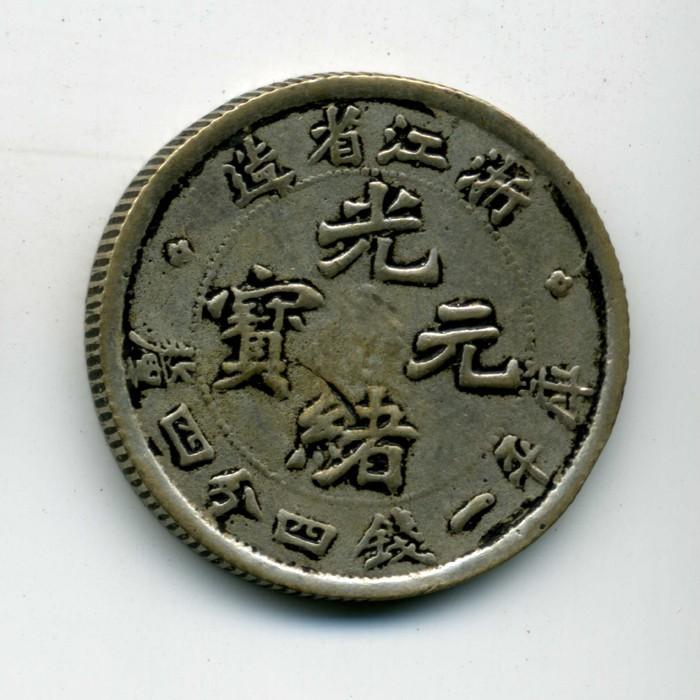 浙江省光绪元宝价格表 有没有收藏价值