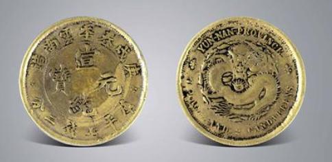 四川省造宣统元宝图片及价格 价格多少