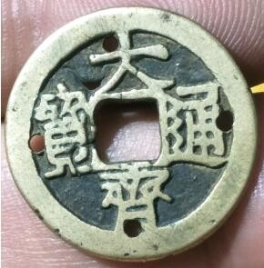 存世量僅一枚的古錢幣圖片 帶你了解四枚孤品