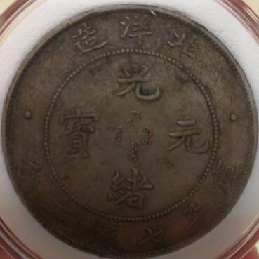 北洋34光绪元宝价格表 价格影响因素揭秘
