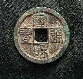 北宋宣和通宝篆书折三母钱好吗 它值钱吗