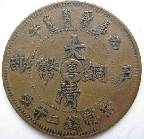 大清铜币十二钱图片及价格表 收藏价值高不高