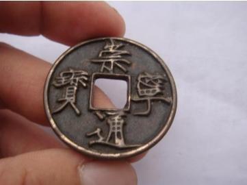 崇宁通宝银质币有哪几种 市场价格高不高