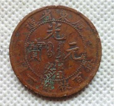 广东光绪元宝铜每百枚换一元简析 价格高不高