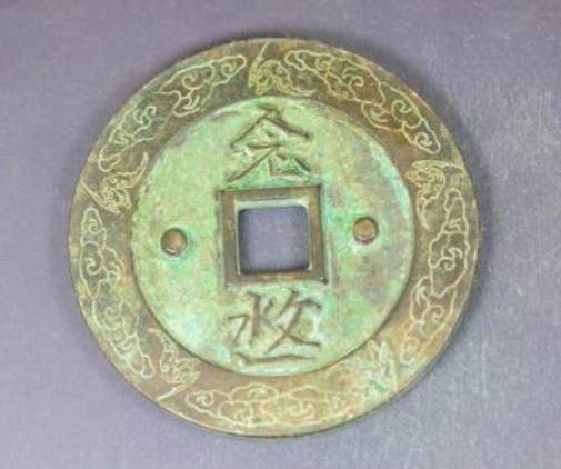 契丹钱币的珍稀品解读 价格高吗
