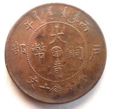 大清铜币户部现在值多少钱 适合收藏吗