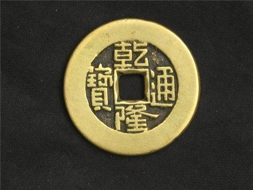 乾隆通宝铜币价格 乾隆通宝铜币市场价值