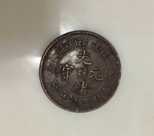 福建官局造光绪元宝每枚当钱十文介绍 价格多少