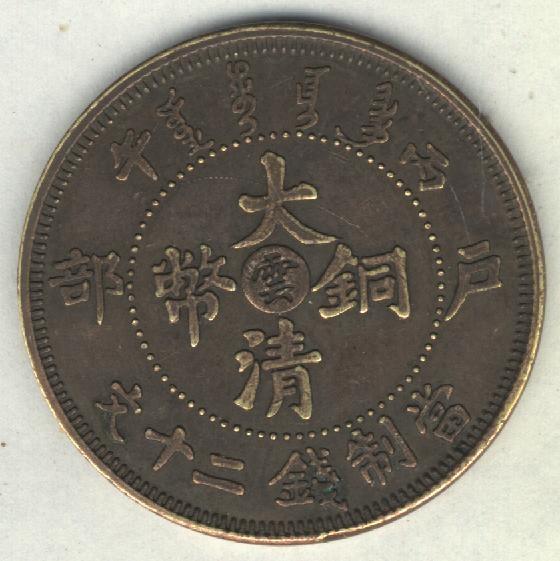 大清铜币小云和大云价格 收藏价值高不高
