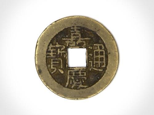 直径27mm嘉庆通宝价格 价值分析