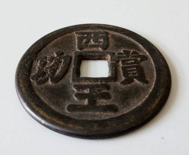 西王赏功铜币出土照片浅析 价格高吗