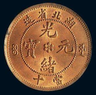 光绪元宝湖北省造当十怎么样 未来走势值得肯定吗