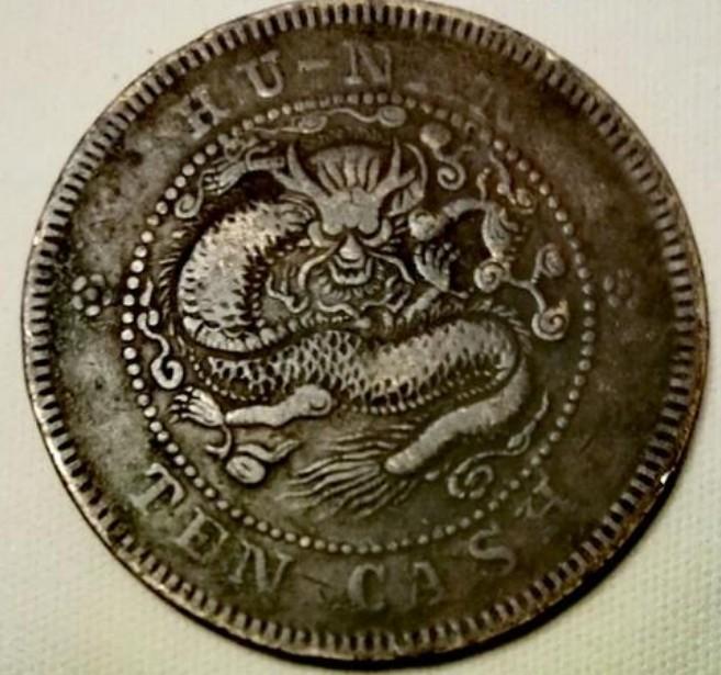 湖南光绪当十铜元价格如何 藏品解读