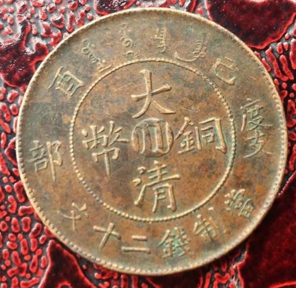 1909年己酉二十文大清铜币浅析 价格多少