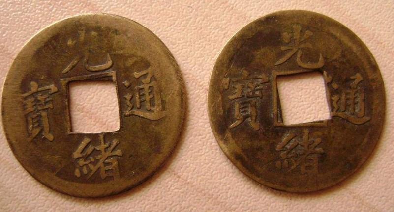 光绪通宝机制币稀少版是哪种 价格高吗