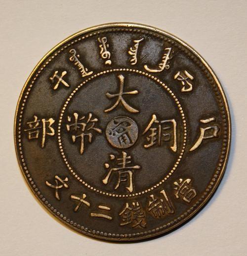 50万大清铜币图片 收藏价值高不高