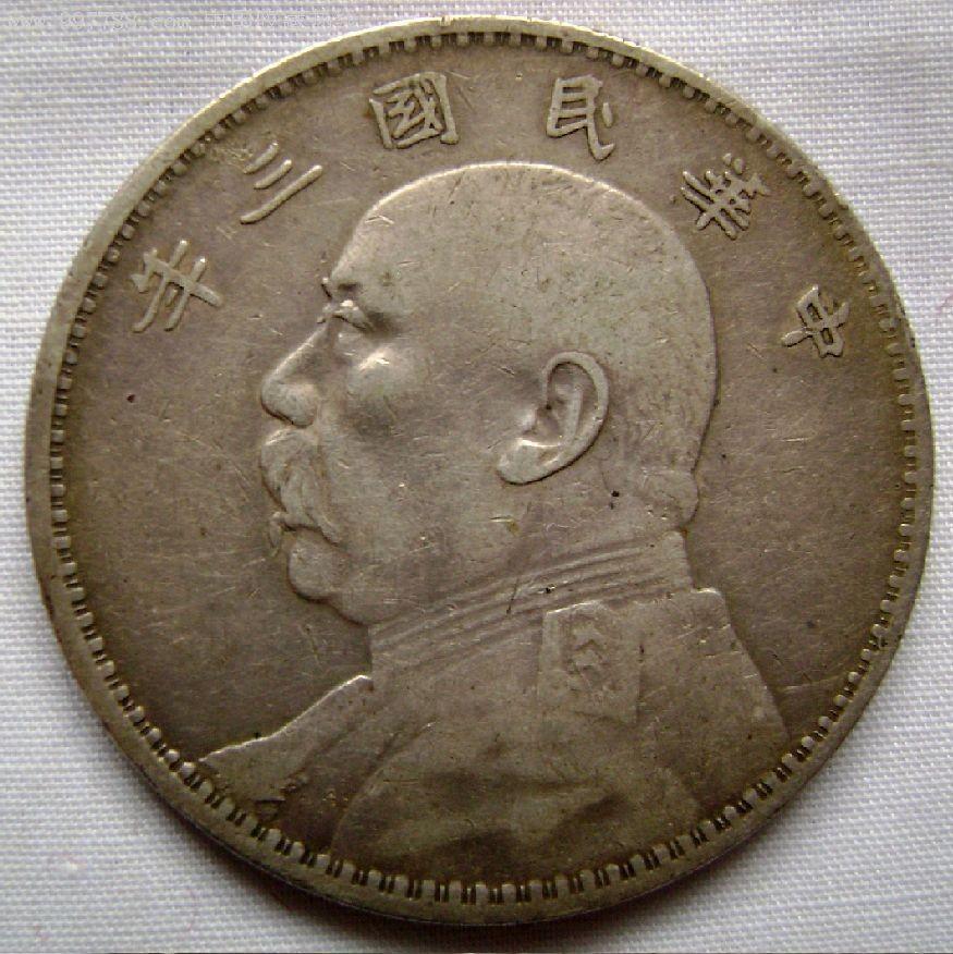 七分脸袁大头暗记 这款古钱币有没有收藏价值