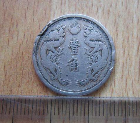 大滿洲國一角雙龍硬幣淺析 價格怎樣